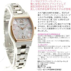 セイコールキアSEIKOLUKIA電波ソーラー電波時計腕時計レディース綾瀬はるかイメージキャラクターSSQW020