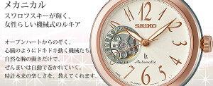 セイコールキアSEIKOLUKIA腕時計レディース自動巻きメカニカル綾瀬はるかイメージキャラクターSSVM004