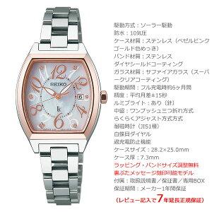 セイコールキアSEIKOLUKIAソーラー腕時計レディース綾瀬はるかイメージキャラクターSSVN026