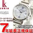 セイコー ルキア SEIKO LUKIA 電波 ソーラー 電波時計 腕時計 レディース 綾瀬はるか SSVV001