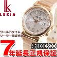 セイコー ルキア SEIKO LUKIA 電波 ソーラー 電波時計 腕時計 レディース 綾瀬はるかイメージキャラクター SSVV004