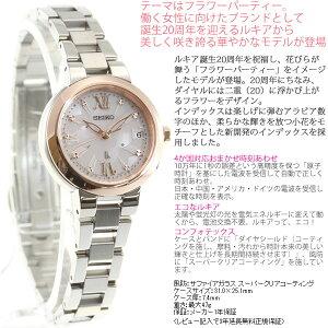 セイコールキアSEIKOLUKIA電波ソーラー電波時計腕時計レディース綾瀬はるかイメージキャラクターSSVW068