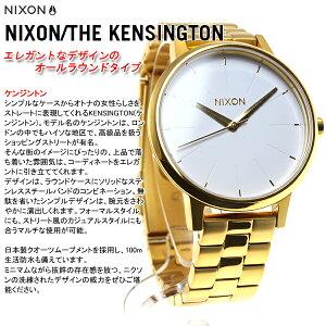 ニクソンNIXONケンジントンKENSINGTON腕時計レディースゴールド/ホワイトNA099508-00