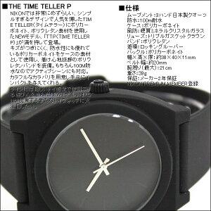 ニクソン腕時計タイムテラーPNIXON