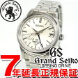 グランドセイコー GRAND SEIKO 腕時計 メンズ スプリングドライブ GMT SBGE025