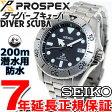 セイコー プロスペックス SEIKO PROSPEX ダイバースキューバ ソーラー 腕時計 メンズ ダイバーズウォッチ SBDJ009【2016 新作】