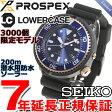 セイコー プロスペックス SEIKO PROSPEX ダイバースキューバ LOWERCASE 限定モデル ダイバーズウォッチ ソーラー 腕時計 メンズ SBDN026【2016 新作】【あす楽対応】【即納可】