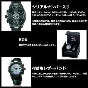 セイコーアストロンSEIKOASTRON2016限定モデルGPSソーラーウォッチソーラーGPS衛星電波時計腕時計メンズワールドタイムSBXB091