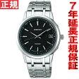 セイコー ドルチェ SEIKO DOLCE 電波 ソーラー 電波時計 腕時計 メンズ ペアウォッチ SADZ167