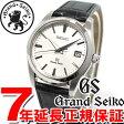 グランドセイコー GRAND SEIKO 腕時計 メンズ クォーツ SBGX095【あす楽対応】【即納可】