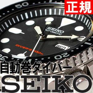 【送料無料】セイコーSEIKO腕時計ダイバーSKX007KS2200M防水自動巻