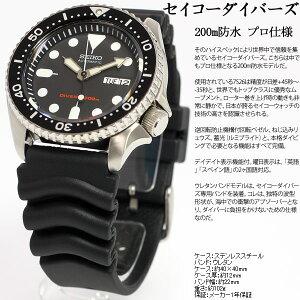 セイコーSEIKO腕時計ダイバーSKX007KS200M防水自動巻