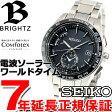 セイコー ブライツ SEIKO BRIGHTZ 電波 ソーラー 電波時計 腕時計 メンズ SAGA167【あす楽対応】【即納可】