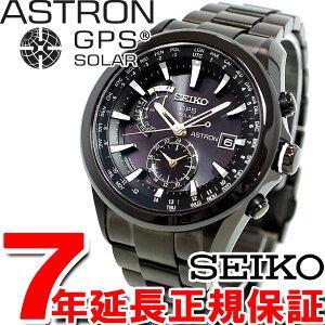 セイコーアストロンSEIKOASTRONソーラーGPS衛星電波時計メンズ腕時計SBXA007