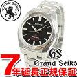 グランドセイコー GRAND SEIKO 腕時計 メンズ クォーツ 高耐磁モデル SBGX093【あす楽対応】【即納可】