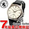 グランドセイコー GRAND SEIKO 腕時計 クォーツ SBGF029【あす楽対応】【即納可】