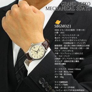 セイコーグランドセイコー腕時計メンズメカニカルGMTGRANDSEIKOSBGM021