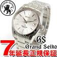 グランドセイコー 腕時計 自動巻き(手巻つき) メンズ GRAND SEIKO SBGR051【あす楽対応】【即納可】