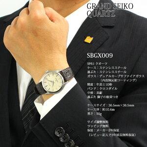 グランドセイコー-GRANDSEIKO-クォーツSBGX009