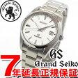 グランドセイコー GRAND SEIKO 腕時計 メンズ クォーツ SBGX059【あす楽対応】【即納可】