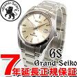 グランドセイコー GRAND SEIKO 腕時計 メンズ クォーツ SBGX063【あす楽対応】【即納可】