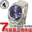グランドセイコー GRAND SEIKO 腕時計 メンズ クォーツ SBGX065【あす楽対応】【即納可】