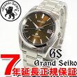 グランドセイコー GRAND SEIKO 腕時計 メンズ クォーツ SBGX073