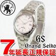グランドセイコー GRAND SEIKO 腕時計 レディース クォーツ STGF067【あす楽対応】【即納可】
