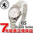 グランドセイコー GRAND SEIKO 腕時計 レディース クォーツ STGF073【あす楽対応】【即納可】