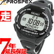 セイコー プロスペックス スーパーランナーズEX SEIKO PROSPEX SUPER RUNNERS EX 腕時計 SBDH015
