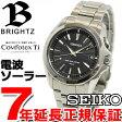 セイコー ブライツ SEIKO BRIGHTZ 電波 ソーラー 電波時計 腕時計 メンズ SAGZ071【あす楽対応】【即納可】
