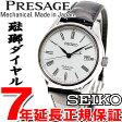 セイコー プレザージュ SEIKO PRESAGE 腕時計 メンズ 自動巻き メカニカル プレステージモデル ほうろうダイヤル SARX019【あす楽対応】【即納可】