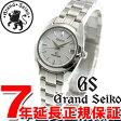 グランドセイコー GRAND SEIKO 腕時計 レディース クォーツ STGF075