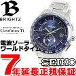 セイコー ブライツ SEIKO BRIGHTZ 電波 ソーラー 電波時計 腕時計 メンズ SAGA177