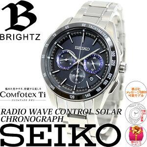 セイコーブライツSEIKOBRIGHTZ電波ソーラー電波時計腕時計メンズクロノグラフSAGA183