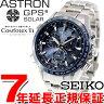 SBXB005 セイコー アストロン SEIKO ASTRON ソーラーGPS衛星電波時計 腕時計 メンズ クロノグラフ SBXB005【あす楽対応】【即納可】