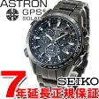 SBXB009 セイコー アストロン SEIKO ASTRON ソーラーGPS衛星電波時計 腕時計 メンズ クロノグラフ SBXB009【あす楽対応】【即納可】
