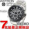 SBXB011 セイコー アストロン SEIKO ASTRON ソーラーGPS衛星電波時計 腕時計 メンズ クロノグラフ SBXB011【あす楽対応】【即納可】
