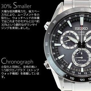 セイコーアストロンSEIKOASTRONソーラーGPS衛星電波時計腕時計メンズクロノグラフSBXB011