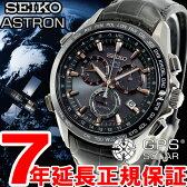 SBXB023 セイコー アストロン SEIKO ASTRON ソーラーGPS衛星電波時計 腕時計 メンズ クロノグラフ SBXB023【あす楽対応】【即納可】