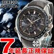 SBXB025 セイコー アストロン SEIKO ASTRON ソーラーGPS衛星電波時計 腕時計 メンズ クロノグラフ SBXB025【あす楽対応】【即納可】
