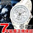 SBXB027 セイコー アストロン SEIKO ASTRON ソーラーGPS衛星電波時計 腕時計 メンズ クロノグラフ SBXB027【あす楽対応】【即納可】