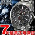 SBXB031 セイコー アストロン SEIKO ASTRON ソーラーGPS衛星電波時計 腕時計 メンズ クロノグラフ SBXB031【あす楽対応】【即納可】