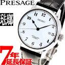 セイコー プレザージュ SEIKO PRESAGE 腕時計 メンズ 自動巻き メカニカル プレステージライン ほうろうダイヤル SARX027