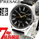セイコー プレザージュ SEIKO PRESAGE 腕時計 メンズ 自動巻き メカニカル プレステージライン 漆ダイヤル SARX029