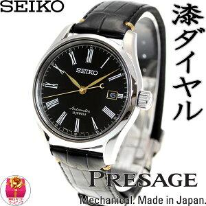 セイコープレザージュSEIKOPRESAGE腕時計メンズ自動巻きメカニカルプレステージライン漆ダイヤルSARX029