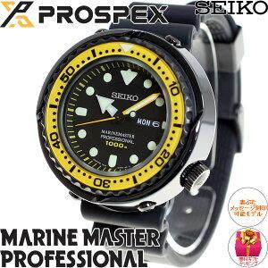 セイコープロスペックスSEIKOPROSPEXマリーンマスタープロフェッショナル腕時計メンズダイバーズウォッチSBBN027