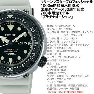 セイコープロスペックスSEIKOPROSPEXマリーンマスター国産ダイバーズウォッチ50周年記念限定モデルプラチナオーシャン腕時計メンズSBBN029