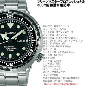 セイコープロスペックスSEIKOPROSPEXマリーンマスタープロフェッショナル腕時計メンズダイバーズウォッチSBBN031