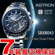 SBXB043 セイコー アストロン SEIKO ASTRON GPSソーラーウォッチ ソーラーGPS衛星電波時計 腕時計 メンズ SBXB043【あす楽対応】【即納可】